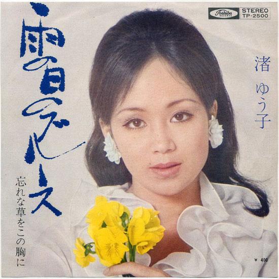 Yuko Nagisa / 渚ゆう子