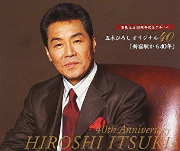 Hiroshi Itsuki / 五木ひろし
